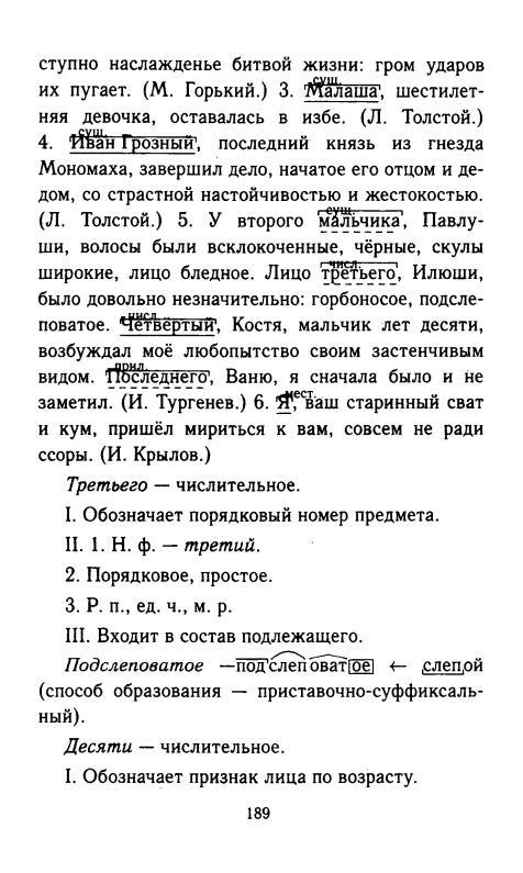 Русский 8 нейм гдз