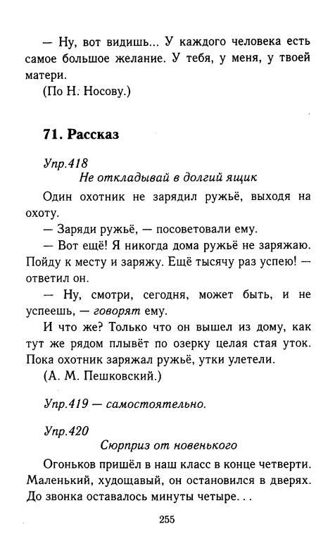 Гдз русский язык 8 класс тростенцова 2012