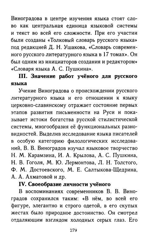 ГДЗ по русскому 8 класс Троснецова Ладыженская