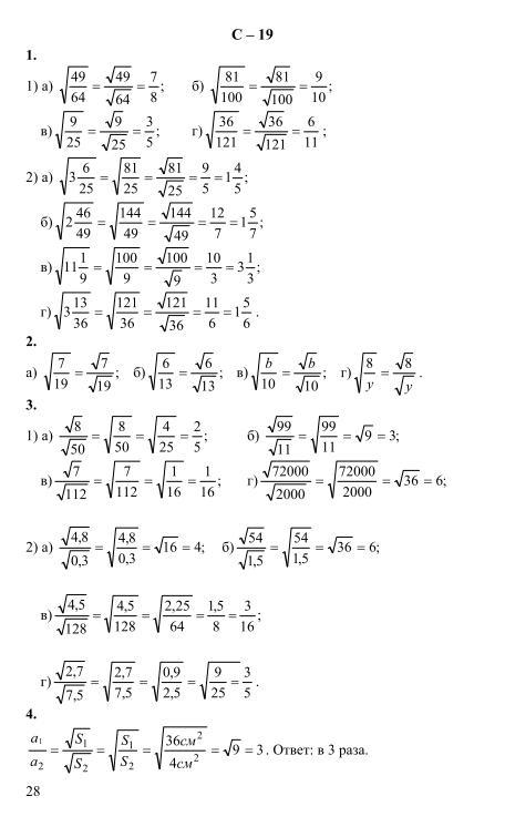 Гдз По Алгебре I 8 Класс Макарычев Просвещение
