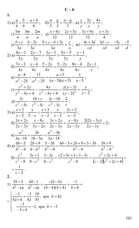 Класс дидактическая 8 решебник по алгебре