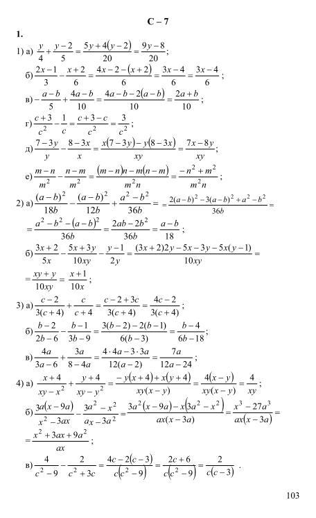 Гдз по алгебре в.и.жохов 7 класс