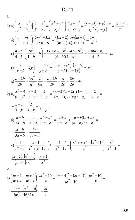 решебник дидактические материалы торрент класс алгебра жохов 8