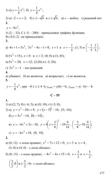 Бевз 8 работа решебник самостоятельная класс алгебре по