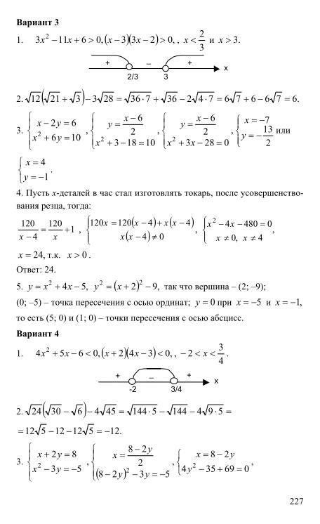Класс математика решебникконтрольные 8 макарычев