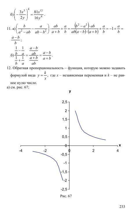 Гдз По Дидактическому Материалу По Алгебре Ю.м Макарычев Н.г. Миндюк