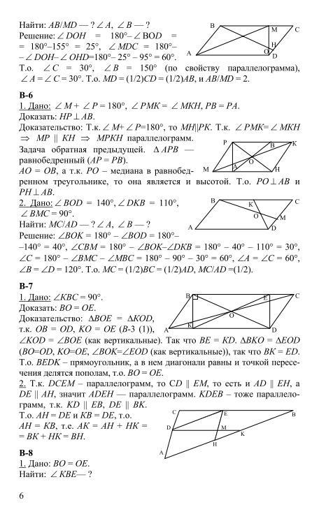Гдз по дидактическому материалу 8 класс геометрия зив мейлер