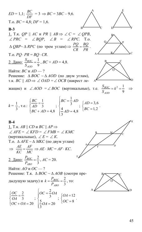 гдз по геометрии 8 класса дидактический материал