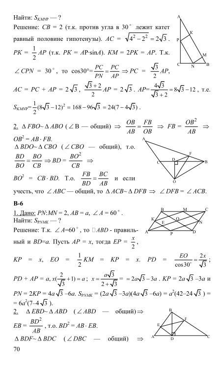 Геометрии по дидактические решебник материалы зив класса 8