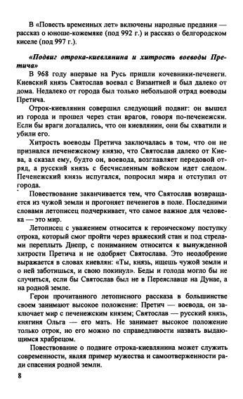 Гдз По Литературе 7 Класса Коровина Журавлёв Коровин