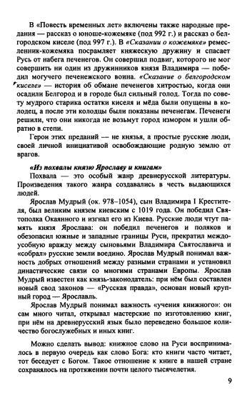 ГДЗ: Литература 9 класс. Коровина, Журавлев