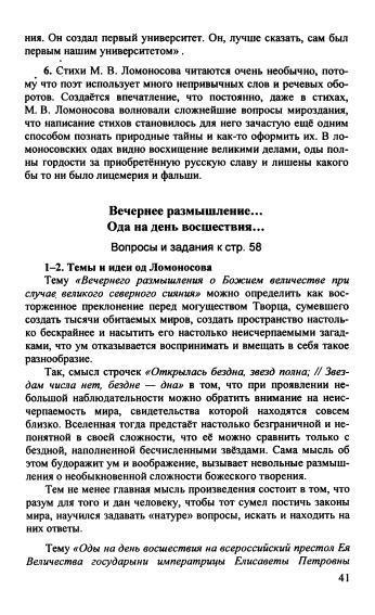 Гдз По Лит-ре 9 Класс Коровина