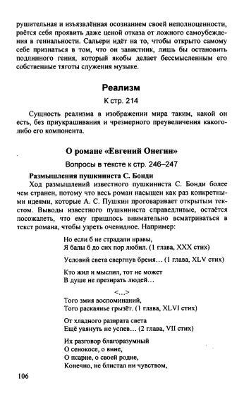 Решебник По Литературе 5 Класса В Я Коровина В П Журавлев В И Коровин