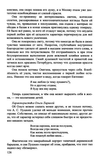 Гдз По Литературе За 5 Класс 2 Часть Коровина Журавлёв Коровин