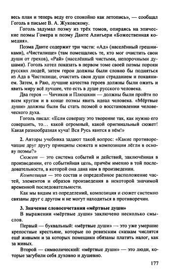 Решебник по литературе 9 класс коровина журавлев