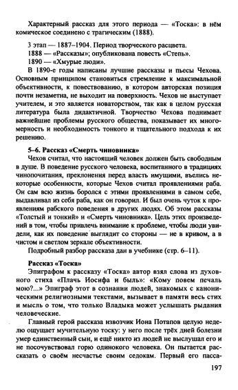 ГДЗ Решебник по литературе 5 класс Коровина — ответы на вопросы 1-2 часть