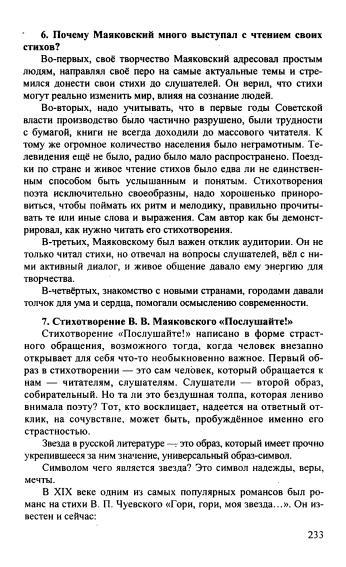 ГДЗ по Литературе за 9 класс Коровина В.Я.