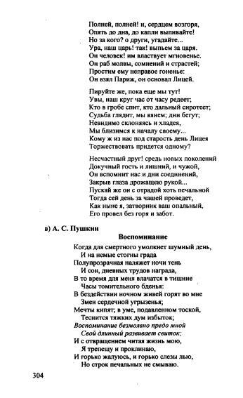 Гдз По Литературе 5 Класс Коровина Журавлев И Коровин