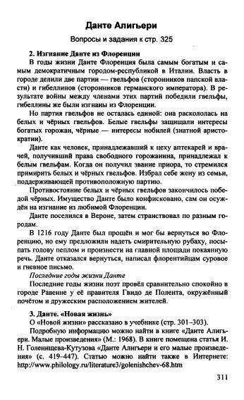ГДЗ по Литературе 6 класс (Коровина В.Я.) Ответы по решебнику