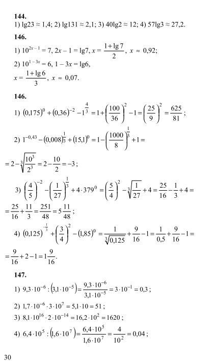 алгебра 9 класс алимов 2019 решебник онлайн