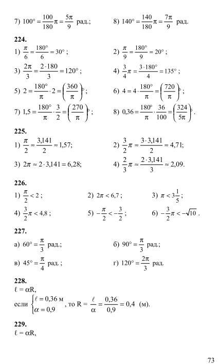 для 2018 учебнику решебник 9 класса алгебра
