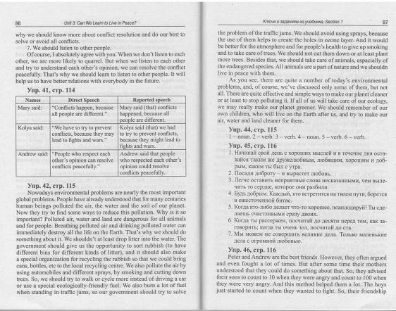 9 решебник учебник по класс онлайн английскому языку биболетова