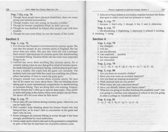 9 класс решебник биболетовой онлайн