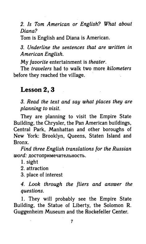 ГДЗ по Английскому языку 9 класс Кауфман Happy English Учебник и рабочая тетрадь №1 и №2