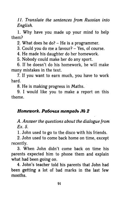 Решебник для учебника happy english 9