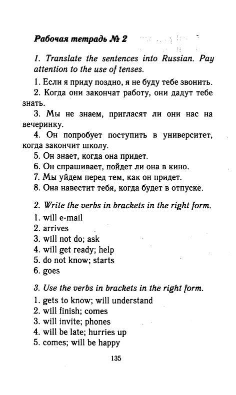 Решебник По Иностранному Языку 5 Класс Happy English.ru