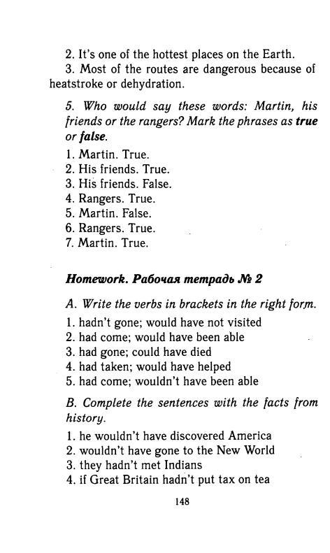 Решебник (ГДЗ) по учебнику Happy English.RU, 9 класс (К.И. Кауфман, М.Ю. Кауфман) 2012