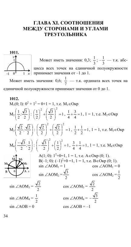 I решебник по геометрии 11 класс атанасян бутузов кадомцев