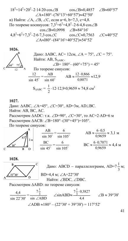Атанасян i класс по геометрии кадомцев 11 решебник бутузов