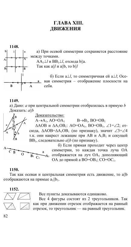 Решебник 9 Класса Геометрия Л.с.атанасян