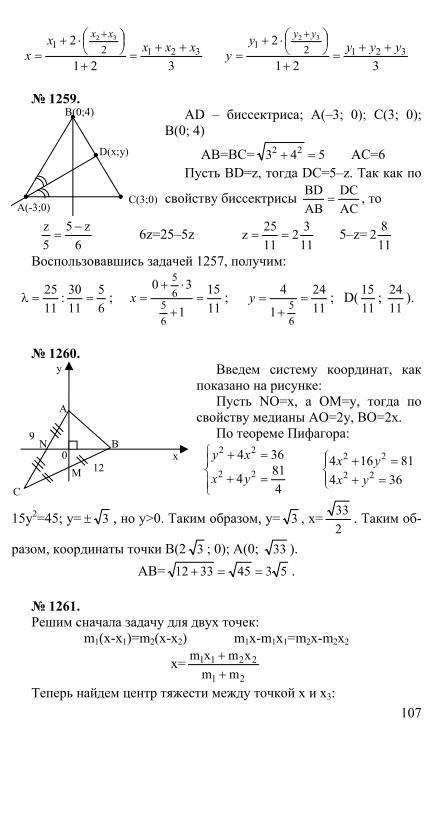 Скачать решебник по геометрия 9 класс