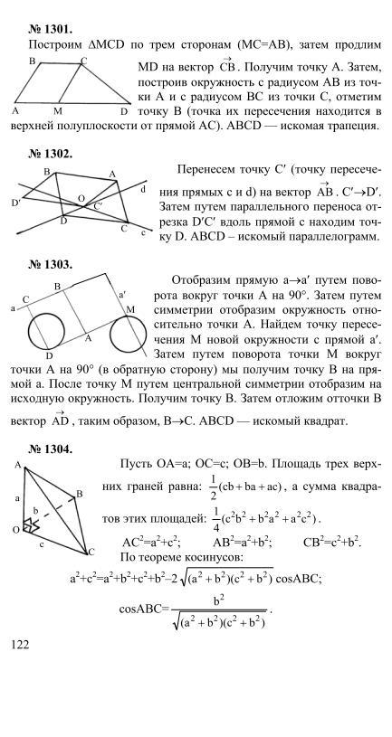 Геометрия 9 Класс Решебник Беларусь