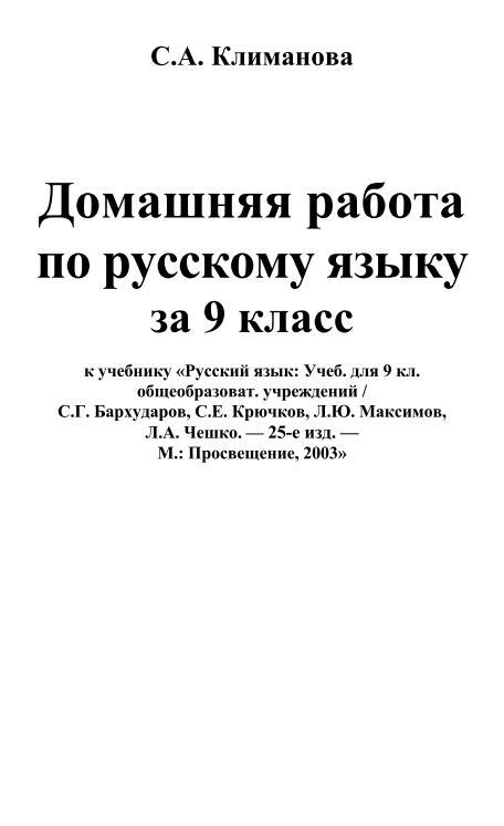 Заочной русскому языку вечерней 9-11 классов школы и гдз для по