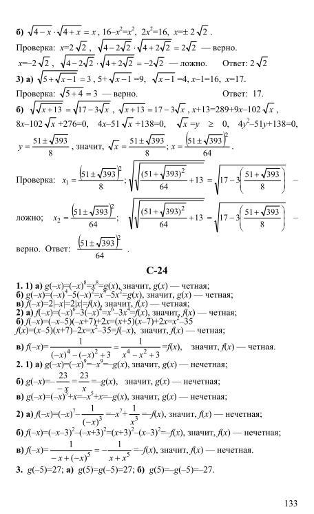 1983 алгебра решение решебник .г.д.глейзер онлайн полное