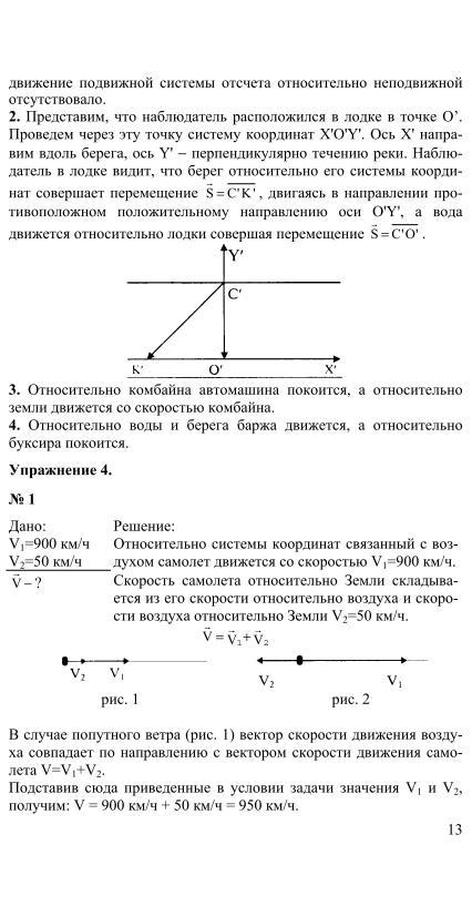 Физика 9 Класс Фадеева Решебник Онлайн