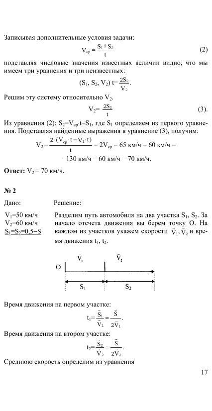 Решебник физика онлайн 9 класс фадеева