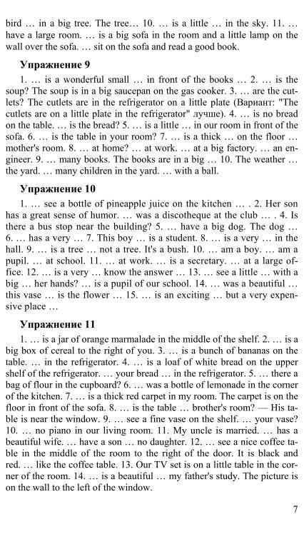 Голицынский упражнений сборник по язык гдз английский