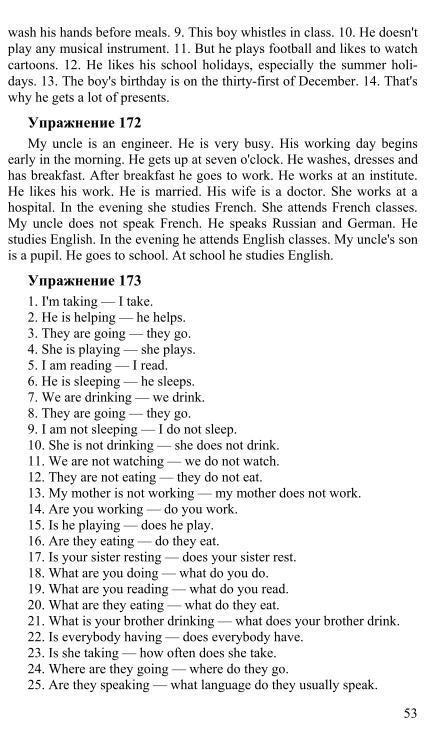 барановская грамматика ответы онлайн