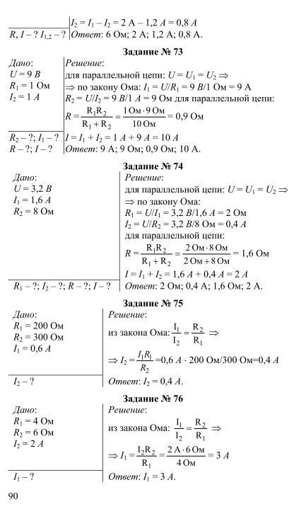 9 физике решебник вопросы по класс громов