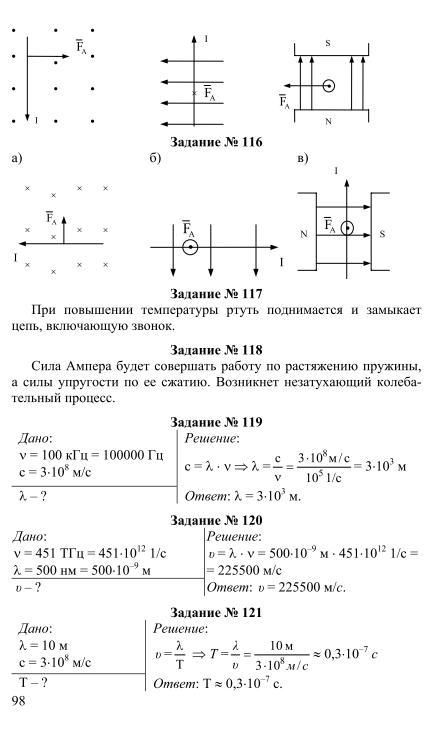 физика класс онлайн решебник 9