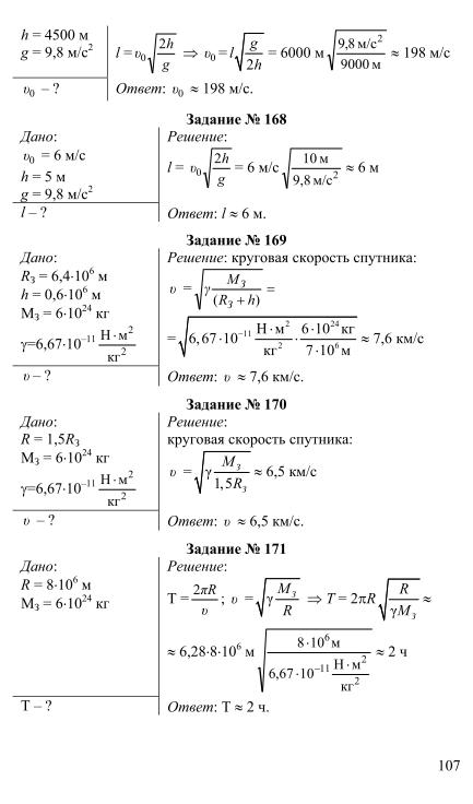 Гдз физика 7 класс громов родина 2002 год