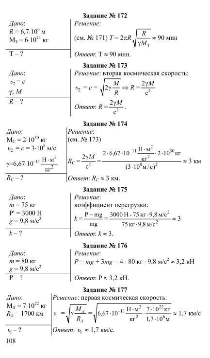 9 решебник разумовский физика класс