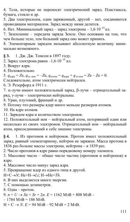 Физике вопросы по класс громов решебник 9