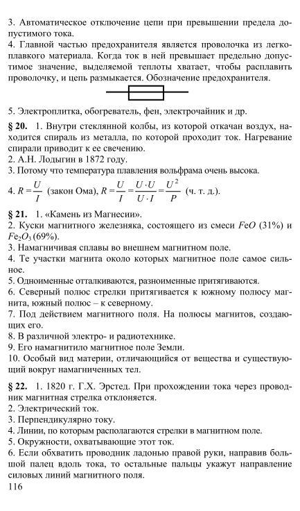 Решебник По Физике 9 Класс Громов Вопросы