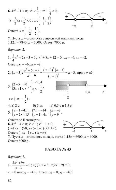 экзамену 9 по класс решебник