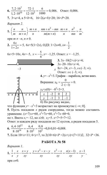 решебник по письменному экзамену по алгебре 9 класс